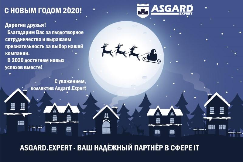 asgard2020